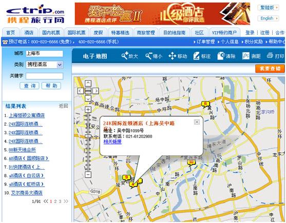 携程旅行网旅游电子地图